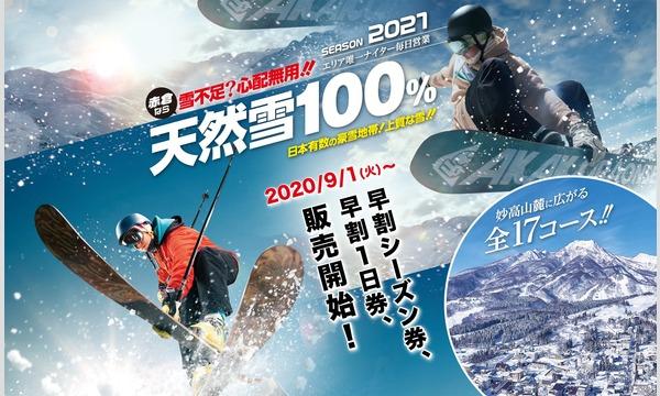 赤倉温泉スキー場 早割リフト1日券 最大2,500円OFF イベント画像1