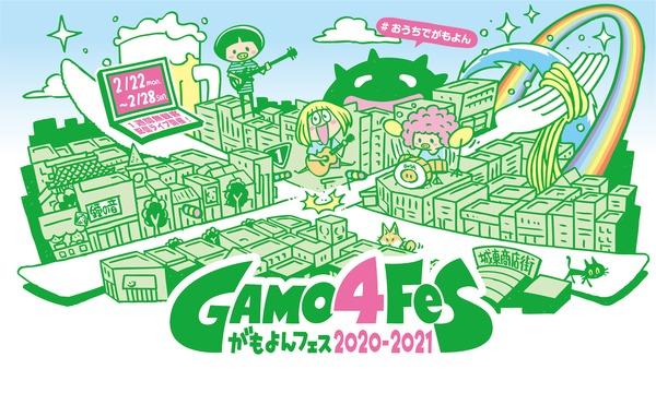 『GAMO4 Fes 2020-2021』 イベント画像1