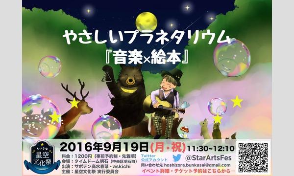 ちいさな星空文化祭 イベント画像1