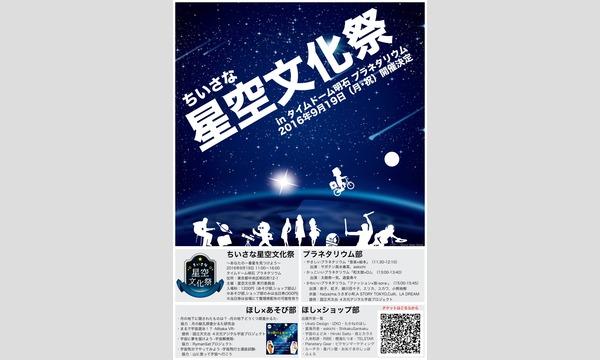 ちいさな星空文化祭 イベント画像2