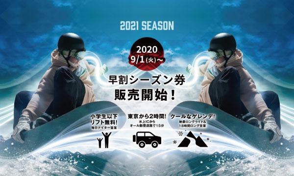 奥利根スノーパーク 【10月限定】早割シーズン券 最大11,000円OFF イベント画像2