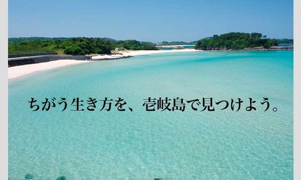 壱岐牛&壱岐カクテルナイト☆独身女性限定企画 イベント画像1