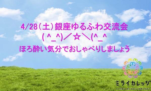 銀座ゆるふわ交流会             ( ^_^)/☆\(^_^    ほろ酔い気分でおしゃべりしましょう イベント画像1