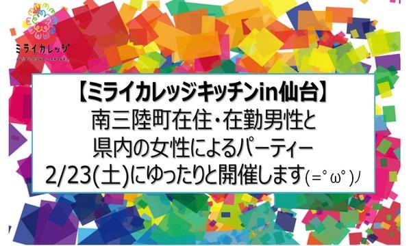 【男女交流会】ミライカレッジキッチンin仙台 イベント画像1