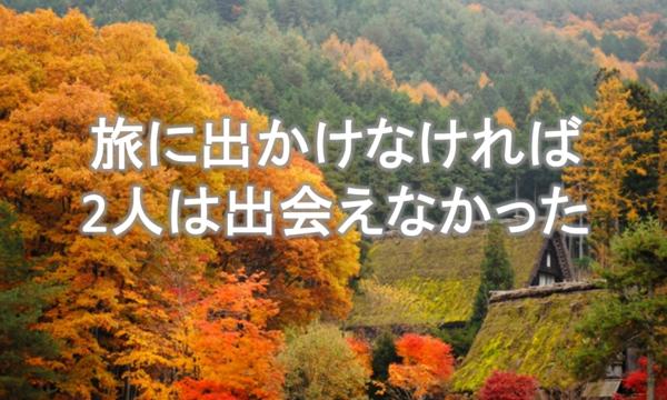【抽選申込】ミライカレッジ飛騨高山 イベント画像3