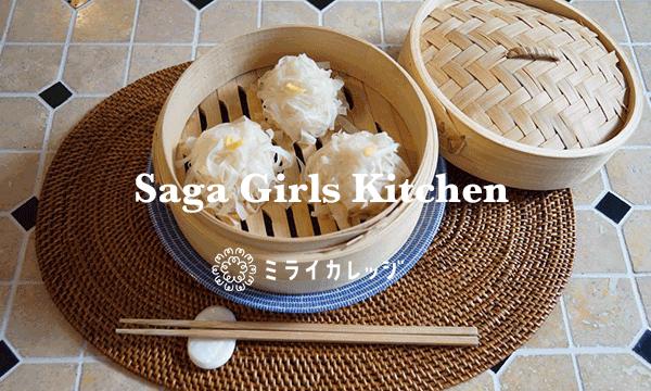 SAGAガールズキッチン~SAGA県の食を満喫しナイト!~ ミライカレッジ地産地消スタジオ共同開催イベント イベント画像1