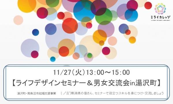 ミライカレッジのライフデザインセミナー&男女交流会in湯沢町イベント