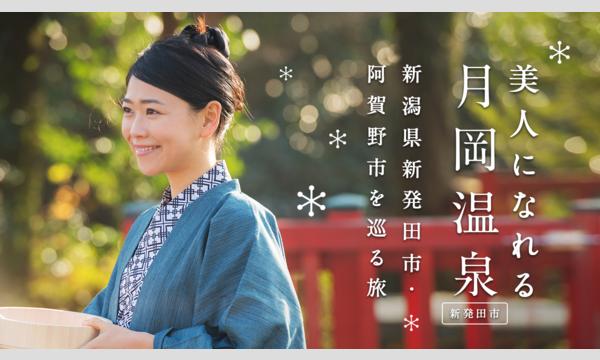 「美」を体感する新潟へ ~北の恋KOI旅!~