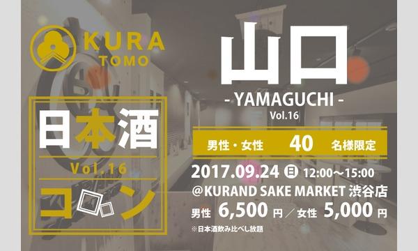 第16回 KURATOMO山口 イベント画像1