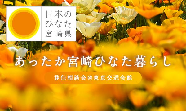 あったか宮崎ひなた暮らし移住相談会(東京交通会館) イベント画像1