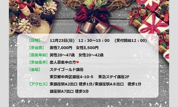 恋する★クリスマスパーティ イベント画像2
