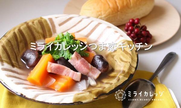 ミライカレッジつま恋キッチン~花豆コロッケ オレガノトマトソース添えを作ろう~ イベント画像1