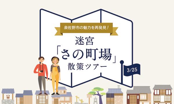 迷宮「さの町場」散策ツアー(ミライカレッジ泉佐野) in大阪イベント