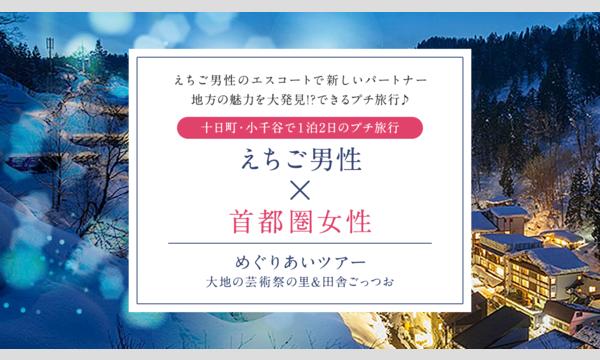 「芸術」と「癒し」の新潟へ~めぐり逢いツアー~