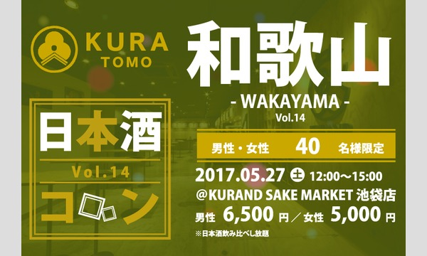 第14回 KURATOMO和歌山 in東京イベント