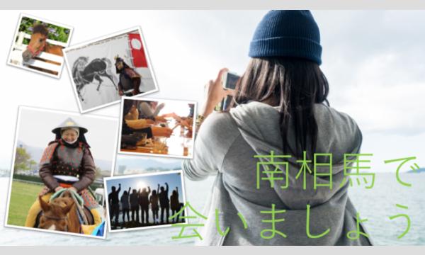 婚活in南相馬~スポーツの秋!乗馬体験&ミニ運動会で交流しよう~ イベント画像1