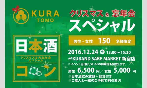 KURATOMO クリスマス&大忘年会スペシャル in 新宿 イベント画像1