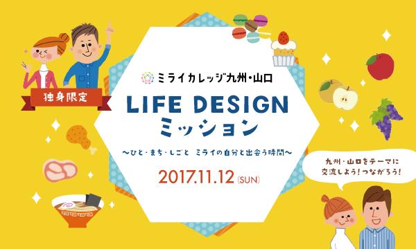 ミライカレッジ九州・山口 ☆ LIFE DESIGNミッション イベント画像1