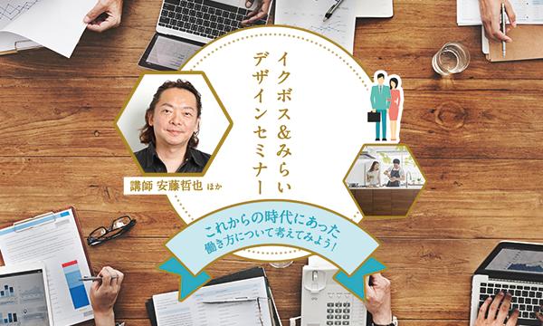 イクボス&未来デザインセミナー(ミライカレッジ泉佐野) イベント画像1