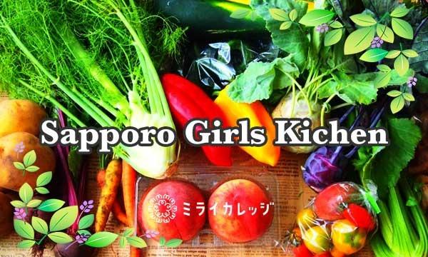 札幌キッチン~北海道の食を満喫しナイト!~ イベント画像1