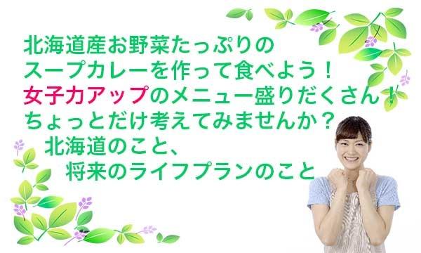 札幌キッチン~北海道の食を満喫しナイト!~ イベント画像3
