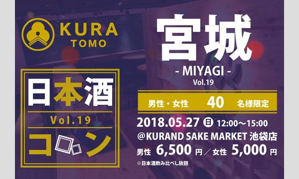 KURATOMO第19回 日本酒コン宮城(池袋開催)  イベント画像1
