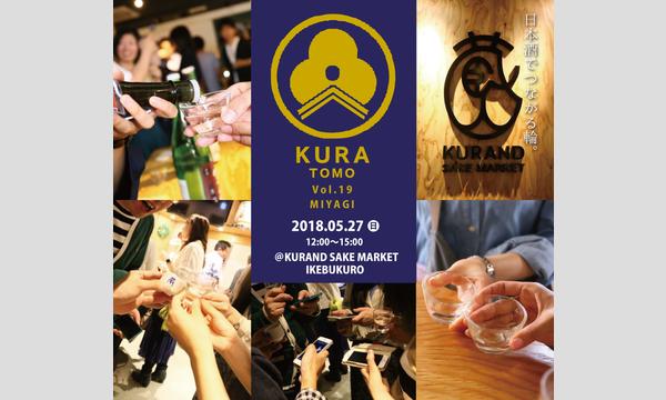KURATOMO第19回 日本酒コン宮城(池袋開催)  イベント画像2