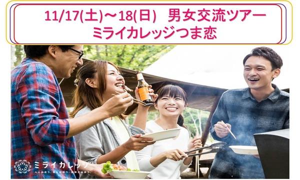 【抽選申込】ミライカレッジつま恋 イベント画像1