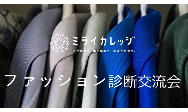ファッション診断交流会〜恋愛マル秘情報公開!〜  in新潟イベント