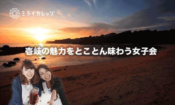 壱岐市公式PR事業 ミライカレッジ壱岐 イベント画像1