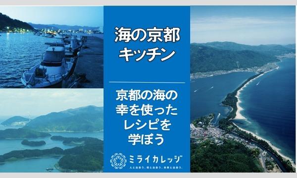 海の京都キッチン〜あなたが未だ知らない京都の魅力〜 イベント画像1