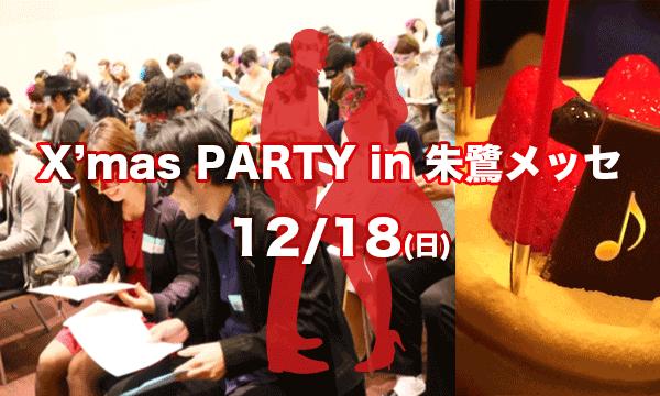 新潟市☆クリスマス直前!出会いの祭典~冬のラブレターを届けよう~ イベント画像1