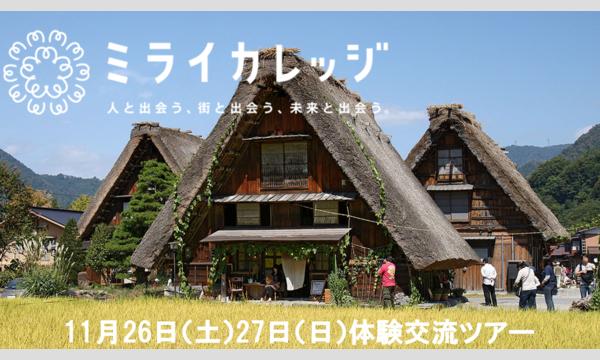 【抽選申し込み】ミライカレッジ飛騨高山ツアー