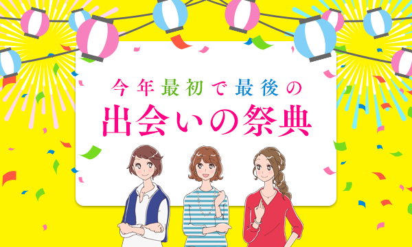 新潟出会いの祭典~今年最初で最後のお祭りです!~ イベント画像1