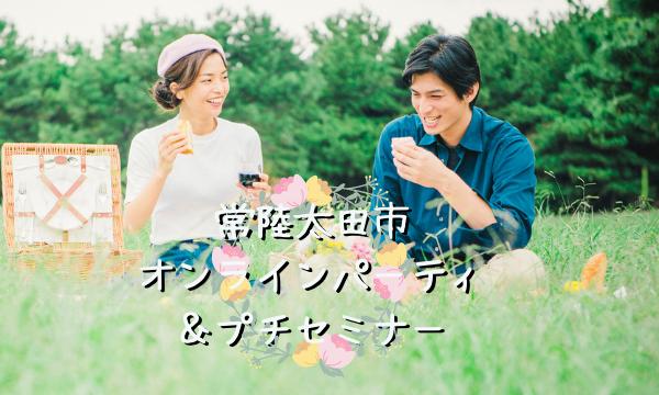 【第五回】常陸太田市オンラインパーティ&プチセミナー イベント画像1