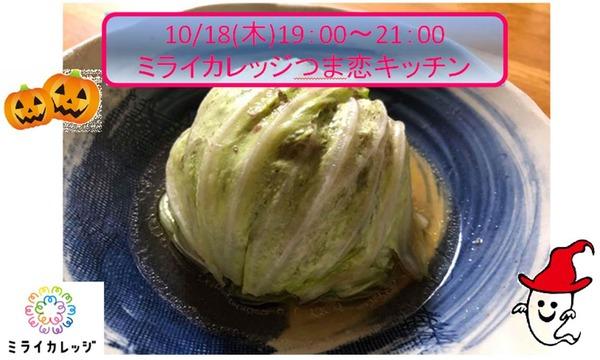 ミライカレッジのつま恋キッチン~旬のキャベツでハロウィンプレートを作ろう!~イベント