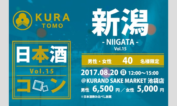 第15回 KURATOMO新潟 in東京イベント
