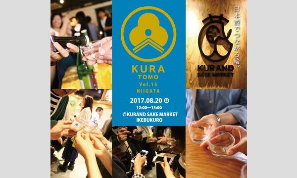 第15回 KURATOMO新潟 イベント画像2