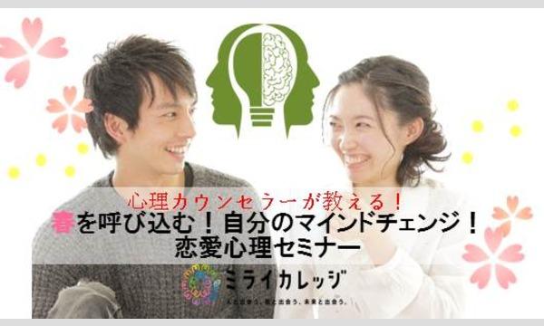 春を呼び込む!自分のマインドチェンジ!「心理カウンセラーが教える~恋愛心理セミナー」 in新潟イベント