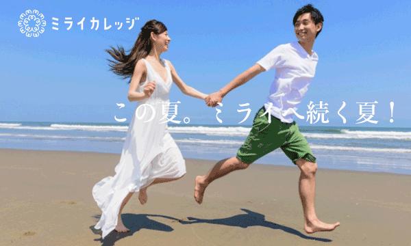 泉佐野市主催 Life Design Seminar & Party 〜ミライカレッジ泉佐野〜 in大阪イベント