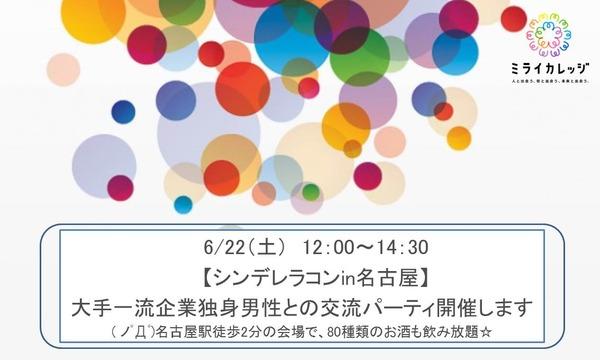 ミライカレッジの【シンデレラコンin名古屋】大手一流企業在籍、独身男性との交流パーティ開催します☆イベント