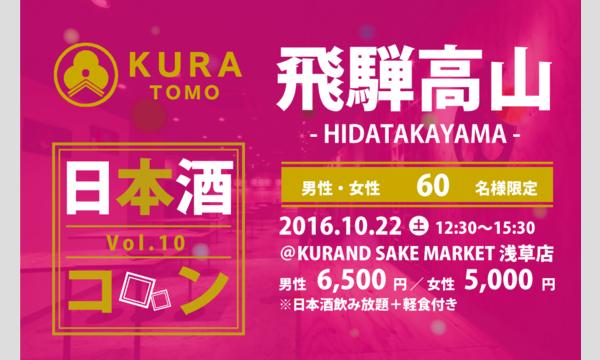 第12回 KURATOMO飛騨高山  イベント画像1