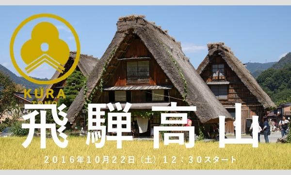 第12回 KURATOMO飛騨高山  イベント画像2