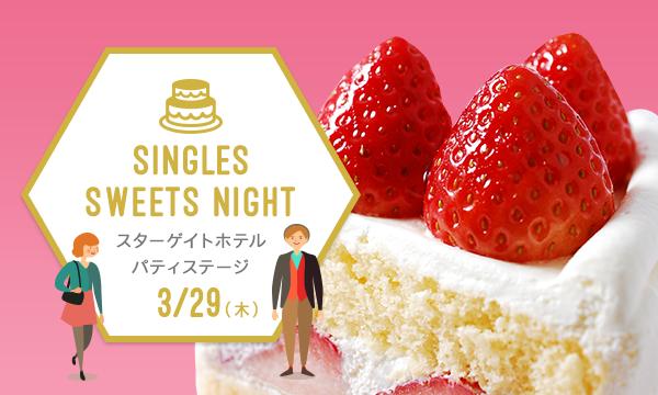 SINGLES SWEETS NIGHT スターゲイトホテル パティステージ in大阪イベント