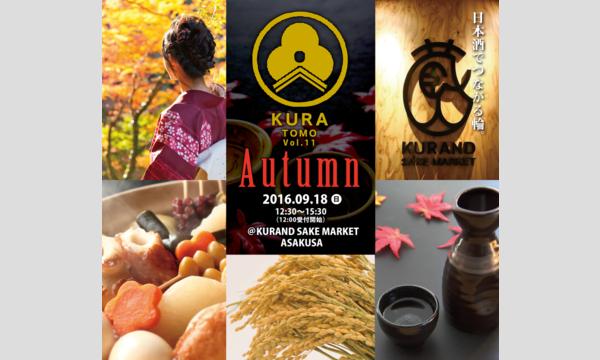 第11回 KURATOMO~ Autumn~  イベント画像1
