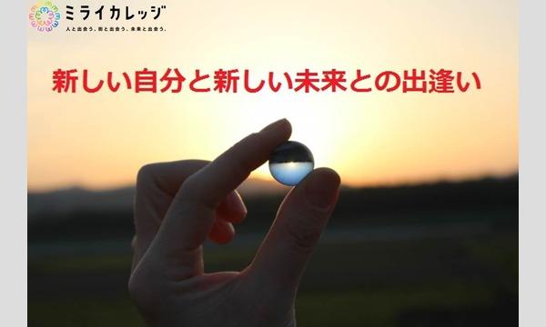 【抽選申込】ミライカレッジ淡路島 イベント画像1