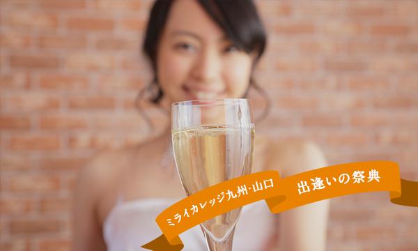 ミライカレッジ九州・山口 ☆ 出逢いの祭典 イベント画像1