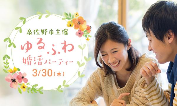 泉佐野市主催 気軽に参加できる、ゆるふわ婚活パーティー in大阪イベント