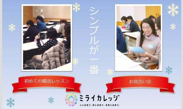 「初めての婚活レッスン」×「お見合い会」 イベント画像1