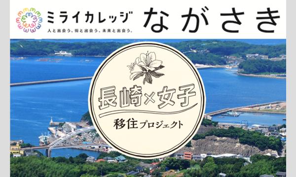ミライカレッジながさき 長崎×女子☆移住体験交流ツアー イベント画像1